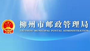 柳州市邮政管理局
