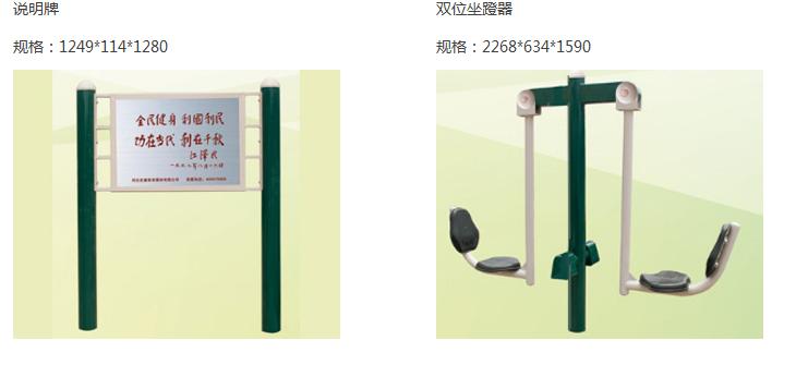广西户外健身路径|广西健身路径厂家|广西健身路劲器材
